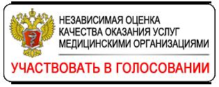 единый баннер на онлайн-анкету для оценки оказания услуг медицинскими организациями Санкт-Петербурга