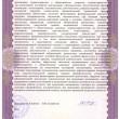 licenzija4