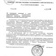 распоряжение и изменения в устав-1