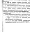распоряжение и изменения в устав-3
