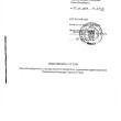 распоряжение и изменения в устав-5