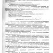 распоряжение и изменения в устав-6