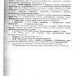 распоряжение и изменения в устав-7