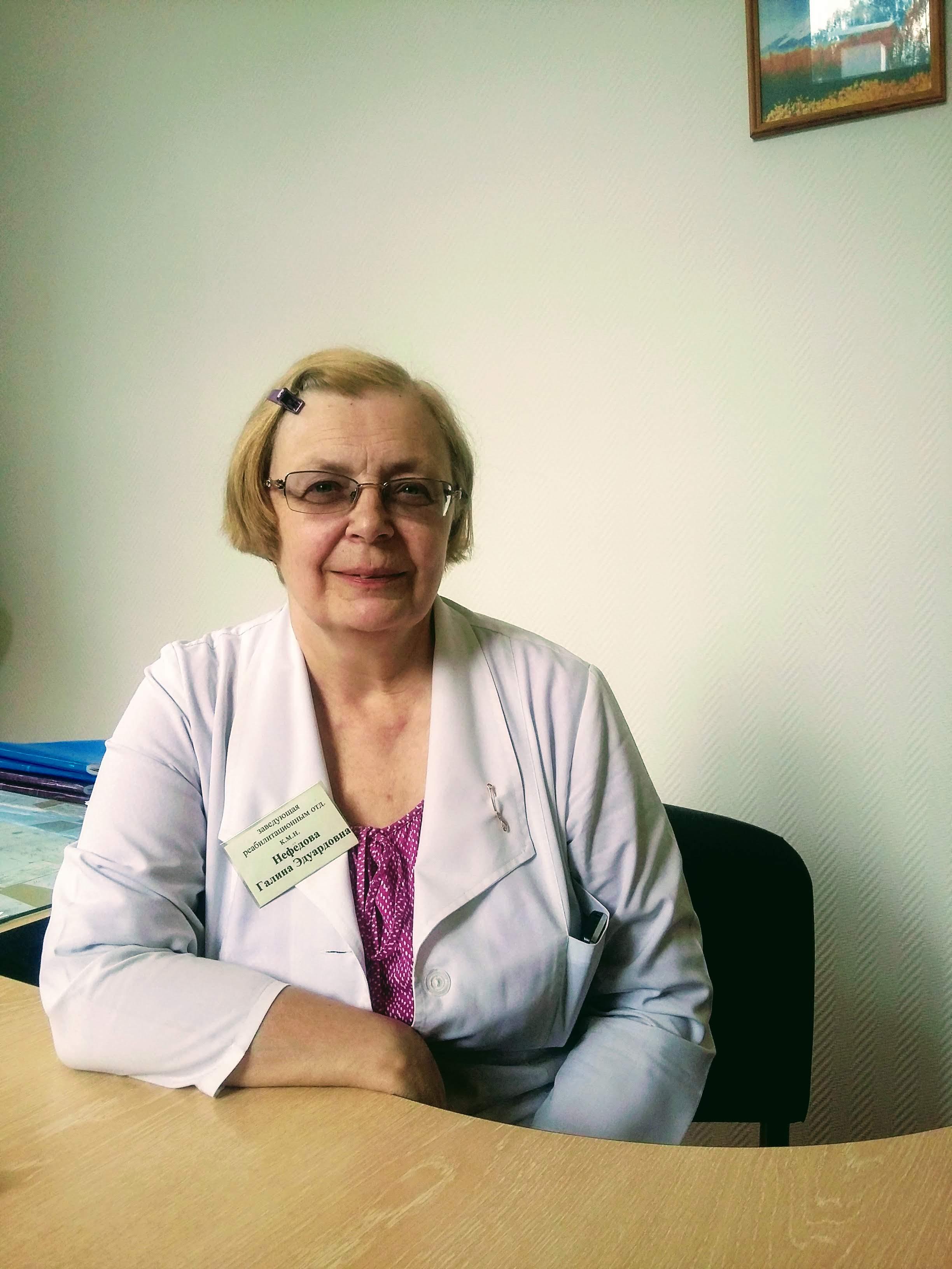 Нефедова Галина Эдуардовна